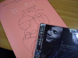 Tanikawa_takemitsu_3